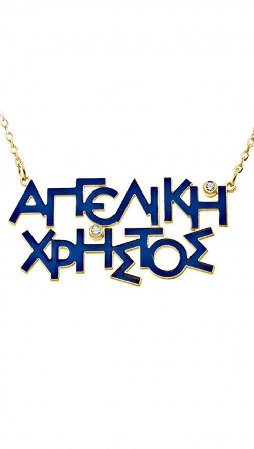 Κολιέ ασήμι 925 δυο ονόματα σε Αρχαϊκό στυλ με σμάλτο και ζιργκόν ... 324a6a4827d